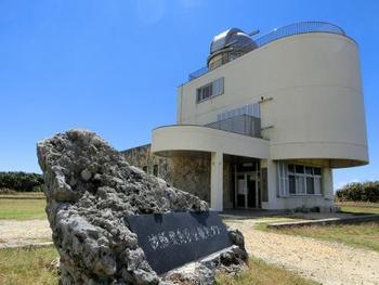 波照間島星空観測タワーは、1994年に開設された日本最南端の天文台です。ここではプラネタリウムも併設されています。