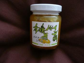 赤嶺パイン園で販売されているパイナップルジャムは、久米島限定販売のジャムです。パイナップル特有の程よい甘味と酸味がそのままジャムの味として活かされています。パンやラスクのお供にいかがでしょうか。