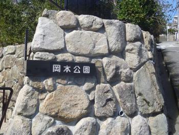 まずは、気軽にお散歩できる「岡本梅林公園」。 岡本駅から徒歩6分ほどにあり、高台から神戸の街が見渡せます。