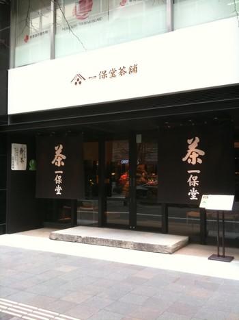 東京の玄関、丸の内に路面店を構えるのは「一保堂茶舗」。京都に本店を構える日本茶専門店のこちらでは茶所宇治発祥の「宇治製法」でつくられたお茶が楽しめます。