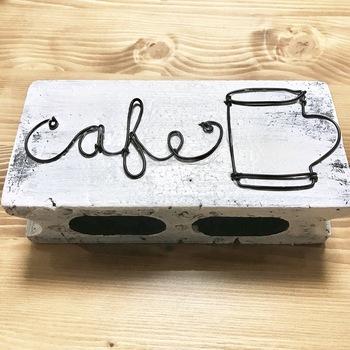 発泡スチロールブロックに一工夫すると、さらに見た目のお洒落度がUP!こちらはカフェボードとして作られたものですが、棚にも応用できる素敵なアレンジ方法です。横から棚を見た時にワンポイントになるので、出窓など高さがある場所におすすめですよ♪ 〈用意するもの〉 ・発泡スチロールブロック ・アルミワイヤー ・ニッパー付きペンチ ・ボンド