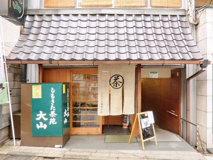 下北駅北口からすぐにあるのは「しもきた茶苑大山」。茶師十段・大山泰成氏のお店ということで、茶師が吟味し火入れした茶葉を購入できます。