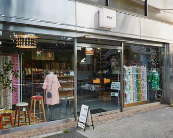 自由が丘駅から徒歩12分ほどのFIQ(フィーク)。  北欧を中心に集められたファブリックが素敵なお店です。