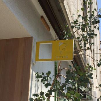 食べたときに、お腹だけではなく心も満足できるお菓子をつくっている、東京都国立市の『foodmood』。 そのfoodmoodの店主さんが、今回ご紹介する【なかしましほ】さんです。