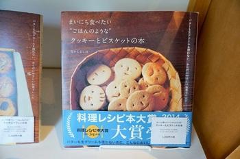 """そんななかしまさんの出版した本、【まいにち食べたい""""ごはんのような""""クッキーとビスケットの本 】の表紙に掲載しているのが、「スマイルビスケット」です♪"""