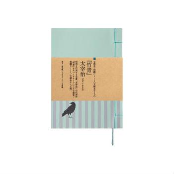 夏目漱石や太宰治、そして宮沢賢治などの本をイメージした美しい表紙の、文庫本のようなデザインのノート。すべて和綴じで丁寧に作られていていくつも揃えたくなります。