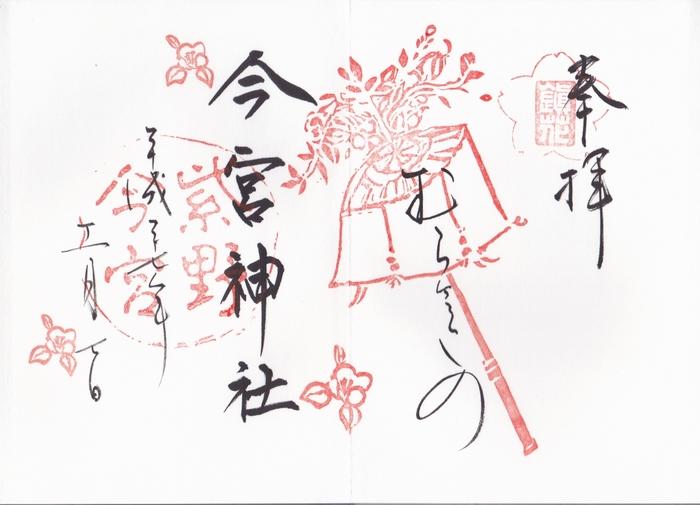 京都市北区にある今宮神社の御朱印は、毎年4月開催の「やすらい祭り」で使われる風流傘が描かれています。今宮神社がある場所は平安京遷都以前、疫神(人々に悪い病気などをもたらす神)が祀られていました。遷都後に病気や災害に悩まされた人々はこれを鎮めるために御霊会(鎮魂の祭り)を行い、11世紀には今宮神社が建てられました。この御霊会が現在ではやすらい祭りとして残っています。また上京区・北区一体の氏神様として崇拝されています。