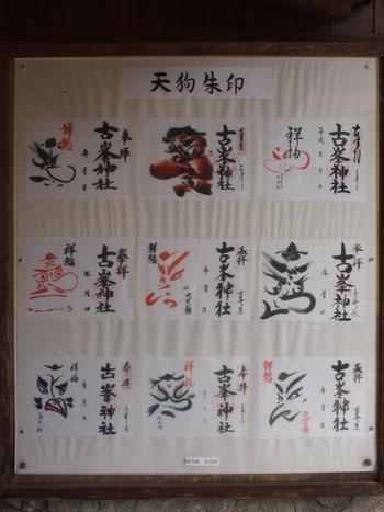 古峯神社は栃木県鹿沼市の北西部、日光市境近くの山中「古峯ヶ原」にあります。日光のような修験道場として平安時代から栄えました。祭神をヤマトタケル、その使いを天狗としており、御朱印にも天狗の絵が描かれています。そして特筆すべきはその種類の多さ、何と16種類!ゆるキャラ、一筆書き、漫画チック、可愛らしいイラストなど色々な御朱印から選ぶ事ができます