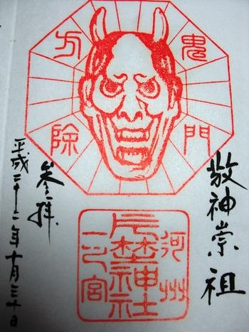 大阪府枚方市にある片埜神社の御朱印はとてもインパクトのあるデザイン。これは境内にある赤い鬼の面がモデルになっています。片埜神社が大阪城の鬼門にあたるため、豊臣秀吉・秀頼の保護を受けていました。この事から今では厄災を除けの良い鬼として信仰されています。須佐之男大神を主神とし平安時代以前から続く歴史ある神社です。