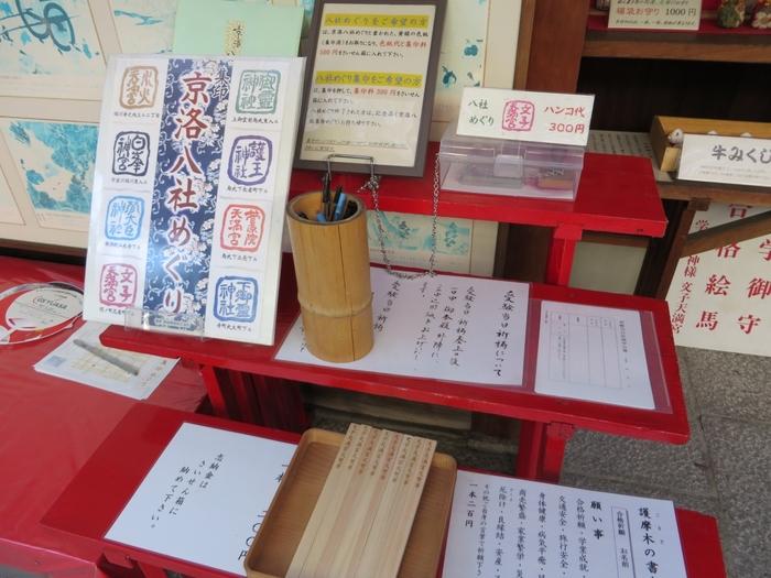 京都中心部にある八社合同での集印イベントです。八社のどこから巡ってもOK,最初の神社で色紙と印の代金として500円を納め、残りの七社の印を集めていきます。集め終わると最後の神社で記念品が頂けます(先着400名まで)。小さな神社が多いですが、一緒に御朱印も集めていくのも楽しいですね。