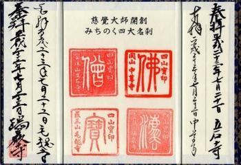 平安時代に慈覚大師が開いたと伝わる東北の著名な四寺、瑞巌寺、立石寺、中尊寺、毛越寺をめぐって印を頂くイベントです。こちらも順序に決まりはなく、最初の寺院で専用の御朱印帳を頂きスタートします。四寺全て回ると最後のお寺でご住職が書かれた色紙を頂けます。この色紙は四寺で違うので、4回行い全て集める人も居るそうです。