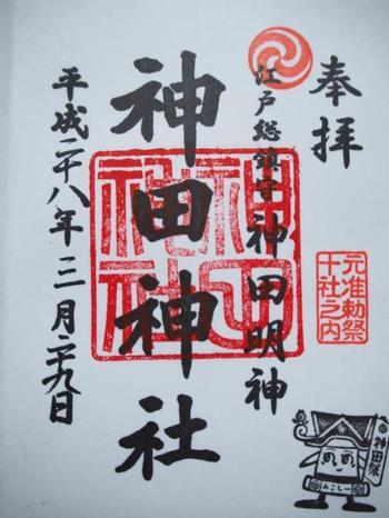 東京・外神田にある神田明神。  右下には神田明神のマスコットキャラクター「みこしー」がいてほっこりしますね。