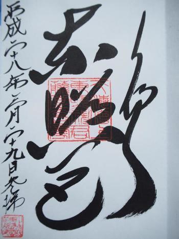 上野にある上野東照宮は徳川家康・吉宗・慶喜を御祭神としています。  巫女さんがサラサラッと書いてくれる上野東照宮の御朱印は、まるでアートのような美しさ!!