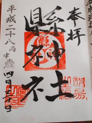 千葉県大網白里市にある縣神社(あがたじんじゃ)は、成務天皇の時代よりこの地を守り続ける神社のようです。  力強くカッコイイ御朱印ですね。