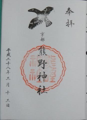 811年にこの地に紀州熊野大神を勧請したのが始まりとされる、京都市左京区にある熊野神社。  応仁の乱で荒廃したものの再建され、江戸期に整備されました。  線の細さが気品を感じさせる御朱印ですね。