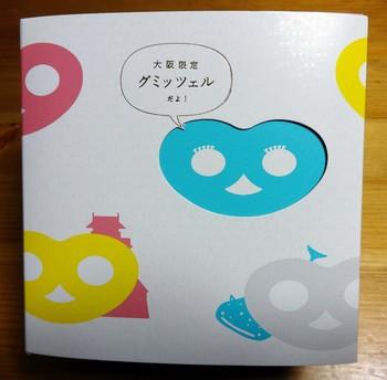 イラストにしても可愛いグミッツェル。東京限定や大阪限定など、パッケージが異なります。丸っこいフォルムが癒されますね。