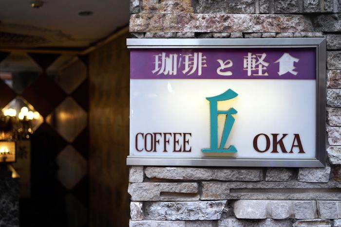 まずご紹介するのは、上野を代表する純喫茶「丘」。御徒町駅より徒歩2分ほどの、歴史を感じるビルの地下に位置しています。