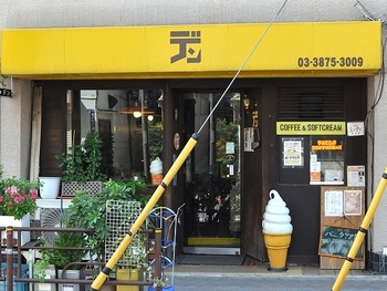 鶯谷駅から徒歩5分ほどの場所にある喫茶店「DEN(デン)」。鮮やかな黄色い看板が印象的です。実は、あの『孤独のグルメ』にも登場したお店なのだそうですよ。