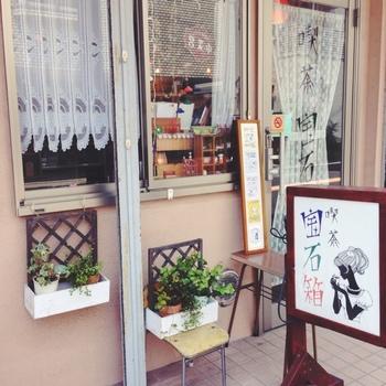 「宝石箱」は、千歳烏山駅から徒歩5分ほどの場所にある喫茶店です。わずか8席の小さなお店なので、休日は満席になっていることも多いのだそう。少女のイラストやレースのカーテンが印象に残る、ガーリーでロマンチックな雰囲気ですね。