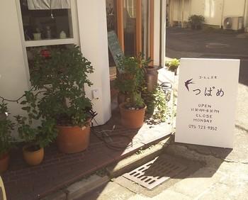 叡山電車一乗寺駅前の一乗寺商店街は、昔ながらのお店と新しいお店が混在するとても魅力的なエリアです。その一角に新しくできたのが、コーヒーと定食の可愛いお店、「つばめ」。同じ商店街のすぐ近くから移転して、今の場所になりました。シンプルな立て看板と店の周りを囲む鉢植えの緑が、優しく出迎えてくれます。