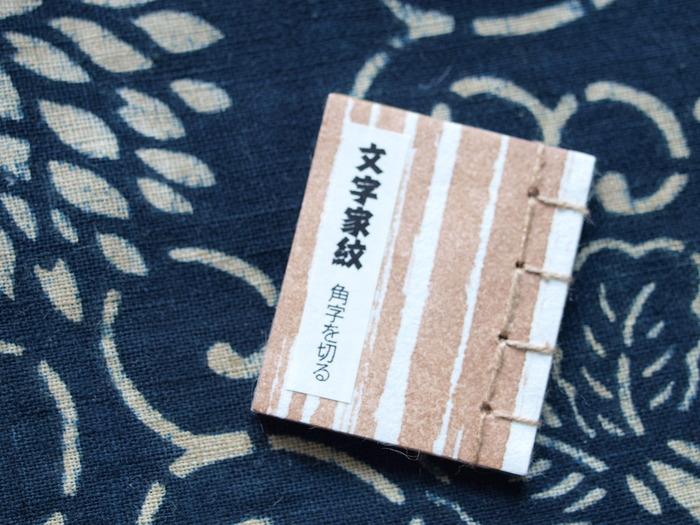 草木染めは、変色や色落ちがあることが多いですが、それも魅力。変色していくことも使い込んだ味わいとなり、より愛着が深まります。写真は、柿渋染めをした和紙で装丁した和綴じの豆本だそうです。