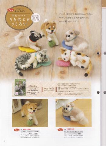 ハマナカ社から出ている「羊毛フェルトでうちのこをつくろう!」シリーズ。柴犬、シーズー、パグ、三毛猫、サバトラの5種類。