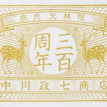 ふきんや手ぬぐい等、布アイテムは中川政七商店の看板商品。限定ロゴマーク入りの手ぬぐいは、300周年の記念に是非手に入れたいアイテムです。注染という技法でしっかり柄が染め上げられていて、その確かな技術と美しさもお楽しみください。