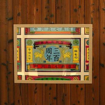 ロゴをデザインしたのはgood design companyの水野学氏。中川政七商店の企業ロゴも水野氏の手によるものです。こちらのアーティスティックなロゴマークは、お部屋を飾るポスターとして購入することも出来ます♪