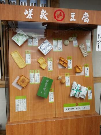 工場に併設された店舗では、出来たての豆腐や厚揚げ等が購入できます。
