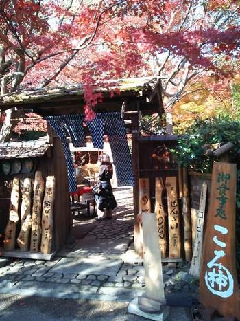 「落柿舎」の隣にある「嵯峨ころ柿」。田園風景に溶け込んだ趣きあるお店は、穴場の食事処として外国人にも人気。