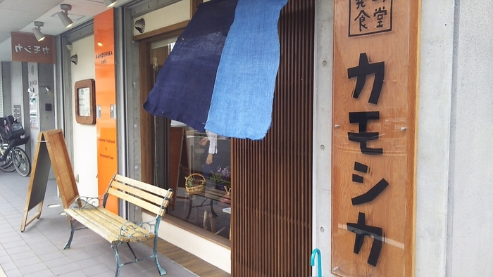 JR嵯峨嵐山駅北口から歩いて1分の「発酵食堂カモシカ」は、身体に良い発酵食にこだわった人気食堂。