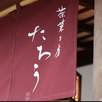 そんな美味しい和菓子の集まる町、金沢市で2005年に創業した和菓子屋「茶菓工房たろう 」。
