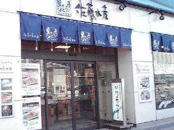 店舗は札幌駅南口のほぼ正面、青いのれんが目印です。新千歳空港にも店舗がありますよ。