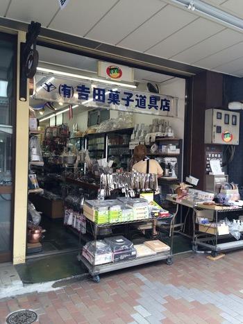 お菓子作りが好きな方ならのぞいておきたいのが、こちらのレトロな店構えの「吉田菓子道具店」。 他店ではなかなかお目に掛かれない、珍しい輸入製菓道具があります。