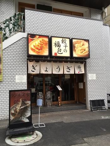 まず、最初にご紹介するのは餃子の福包中目黒店です。  中目黒駅から徒歩7分ほどの所にあって、看板の写真にもあるように、シンプルな焼き餃子と水餃子がおすすめのお店です。