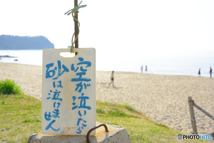 波打ち際から4~5メートルのところが音を楽しむおすすめの場所で、1年を通して「鳴き砂」を感じる事が出来ますが、多くの人が訪れる海水浴シーズンの7月〜8月の海水浴シーズン以外に訪れると砂のコンディションがより良くなるのでおすすめです。