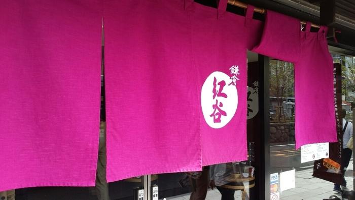 直営店では、鎌倉紅谷八幡宮前本店・雪ノ下店・常盤店・長谷店・幸浦店があります。