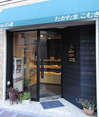 門前仲町駅から約10分、永代通りを南へ少し下ったところにある天然酵母のパン屋「たかたまこむぎ」。