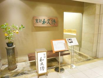 ◆京料理 京都和久傳  「和久傳」は言わずと知れた、京都の名料亭。伊勢丹店なら、四季折々の素材を活かした会席料理が手頃な価格で頂けます。京都ならではの和食を堪能したい方にお勧めです。