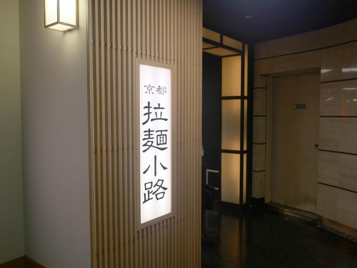 福島の坂内食堂や東京の大勝軒等、全国各地の有名ラーメン店を集めた「拉麺小路」。ラーメンと言えども、京都ならではの演出で、しっとりとした風情です。