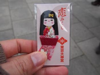 同じく東京大神宮の〈恋みくじ〉です。 境内に安置された箱に、着物をきた女の子の人形がついた恋みくじがあります。実は一つひとつ、着物の柄や髪飾り、表情も微妙に違うんです!お好みの子を選んでください。中身を読んだ後は、お財布などに入れていつも大切に身に付けることでお守り代わりになってくれます。