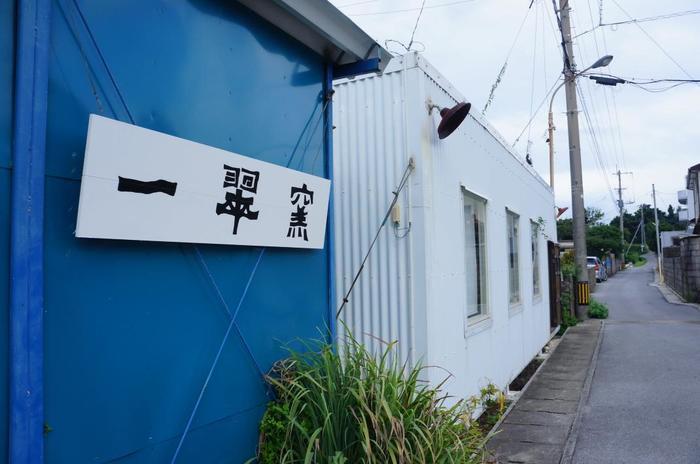 沖縄の風を感じる器。『一翠窯』高畑伸也さんの「やちむん」