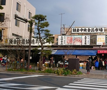 鎌倉野菜の直売店としてまず名前が上がる人気スポットがこちら「鎌倉市農協連即売所」通称「レンバイ」です。