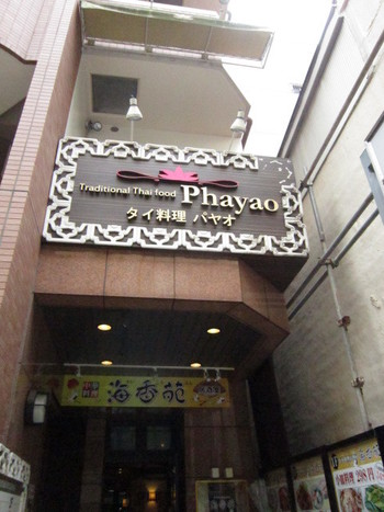 リーズナブルに本格タイ料理が楽しめると評判の「パヤオ」。浅草橋駅から歩いて2分ほど行った先、このおしゃれな看板が目印です。