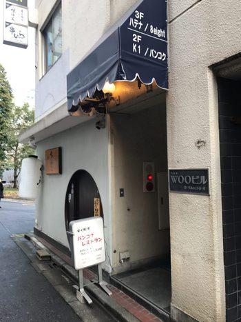 六本木にあるこちらのタイ料理屋さんは、35年以上続く名店。六本木のイメージとは対照的な、隠れ家的な雰囲気をもつビルの2階にあります。