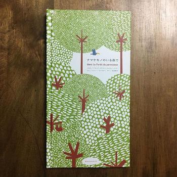 フランスの絵本作家、Anouck Boisrobert and Louis Rigaud(アヌック・ボワロベール + ルイ・リゴー)の作品『ナマケモノのいる森で』。表紙もとても可愛らしいですね。  出版社:アノニマスタジオ