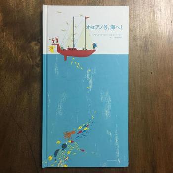 こちらも、アヌック・ボワロベール氏とルイ・リゴー氏の作品第二弾『オセアノ号、海へ!』。  出版社:アノニマスタジオ