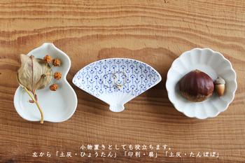 豆皿は食卓以外にも、指輪やカギなどちょっとした小物入れとしてもおすすめです。