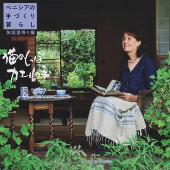 京都大原の築100年にもなる古民家でおよそ200種類のハーブを育て、手作りの暮らしをするベニシアさん。 その温かなライフスタイルは多くの人々の共感を呼び、ベニシアさんの生活を紹介する番組(NHK「猫のしっぽ カエルの手」)の放送によってさらに注目されるようになりました。