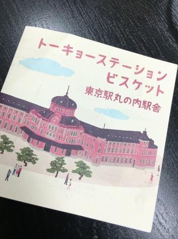 東京土産におすすめなのが、こちらの「トーキョーステーションビスケット」 パッケージにはかわいらしい東京駅の絵が描かれています。